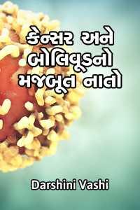 કેન્સર અને બોલિવૂડ નો મજબૂત નાતો