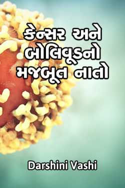 Cancer ane bollywood no majboot nato by Darshini Vashi in Gujarati
