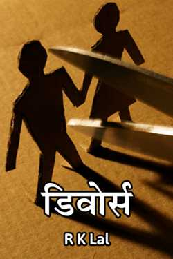 Divorce by r k lal in Hindi