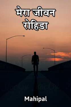 Mera jivan - rohida by Mahipal in Hindi