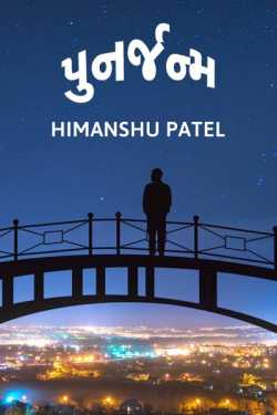 Reincarnation by Himanshu Patel in Gujarati