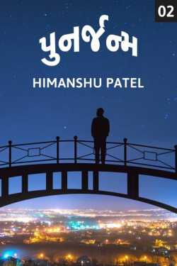 Reincarnation - 2 by Himanshu Patel in Gujarati