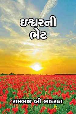 Ishvarni bhet by રામભાઇ બી ભાદરકા in Gujarati