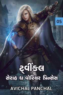 Twinkle - Serah the warrior - 5 by અવિચલ પંચાલ in Gujarati