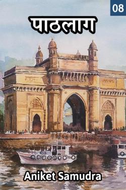 Pathlag - 8 by Aniket Samudra in Marathi