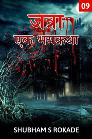 जत्रा - एक भयकथा - भाग - ९ मराठीत Shubham S Rokade