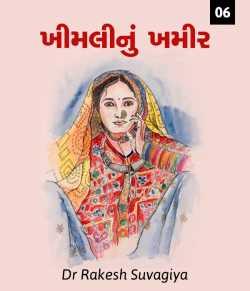 Khimali nu khamir - 6 by Dr Rakesh Suvagiya in Gujarati