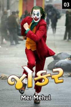 Jokar - 3 by Mer Mehul in Gujarati