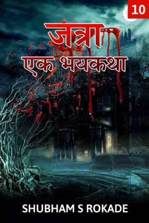 जत्रा - एक भयकथा - भाग - १० मराठीत Shubham S Rokade