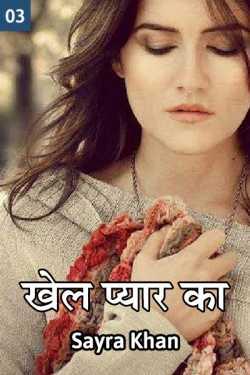 Khel pyar ka - 3 by Sayra Khan in Hindi