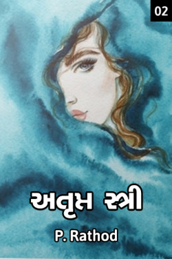 Saturated female - 2 by P. Rathod in Gujarati