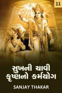 Sanjay C. Thaker દ્વારા સુખની ચાવી કૃષ્ણનો કર્મયોગ - 11 ગુજરાતીમાં