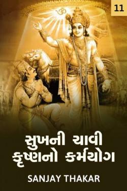 Sukhni chavi krushno Karmyog - 11 by Sanjay C. Thaker in Gujarati