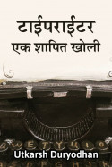 Typewriter - Ek shapit kholi by Utkarsh Duryodhan in Marathi