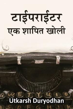 टाईपराईटर- एक शापित खोली मराठीत Utkarsh Duryodhan