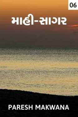 Mahi-Sagar (Part-6) by Paresh Makwana in Gujarati