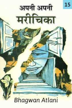 Apni Apni Marichika - 15 by Bhagwan Atlani in Hindi