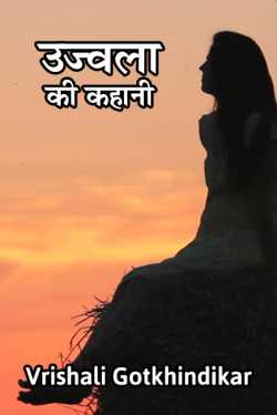 Ujwala ki kahani by Vrishali Gotkhindikar in Hindi