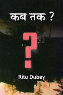 कब तक ? बुक Ritu Dubey द्वारा प्रकाशित हिंदी में