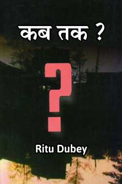Kab tak ? by Ritu Dubey in Hindi