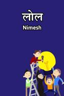 लोल बुक Nimesh द्वारा प्रकाशित हिंदी में