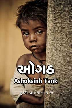 Ogath by Ashoksinh Tank in Gujarati