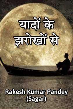 Yadon ke jhrokho se by Rakesh Kumar Pandey Sagar in Hindi