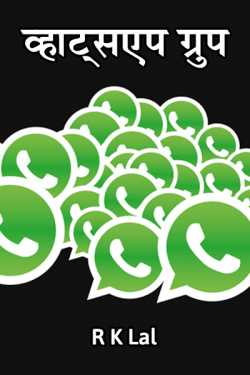 WhatsApp group by r k lal in Hindi