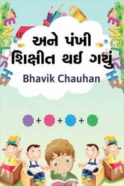 Ane pankhi sikshit thai gayu by Bhavik Chauhan in Gujarati