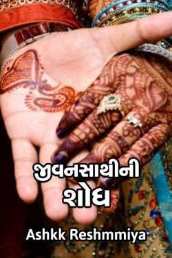 Jivansathini shodh by Ashkk Reshmmiya in Gujarati
