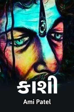 kashi  - 1 by Ami in Gujarati