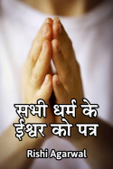 सभी धर्म के ईश्वर को पत्र बुक Rishi Agarwal द्वारा प्रकाशित हिंदी में