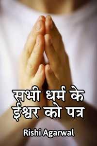 सभी धर्म के ईश्वर को पत्र