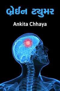 Brain tumer