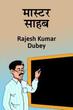 MASTER SAHAB by Rajesh Kumar Dubey in Hindi