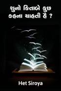 Het Siroya દ્વારા શુનો કિતાબે કુછ કહના ચાહતી હૈ? ગુજરાતીમાં