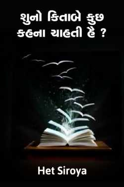 suno kitabe kuchha kahana chahti hai? by Het Siroya in Gujarati
