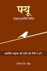 फ्यू -फाइन्ड इटर्निटी विदिन  द्वारा  Sanjay V Shah in Hindi