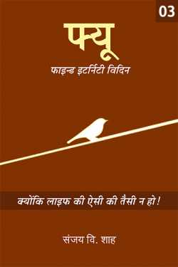 Few- Find eternity within - 3 by Sanjay V Shah in Hindi