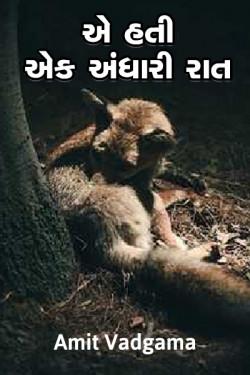 Ae hati ek andhari raat by Amit vadgama in Gujarati