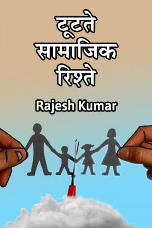 टूटते सामाजिक रिश्ते बुक Rajesh Kumar द्वारा प्रकाशित हिंदी में