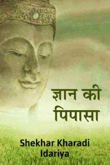 ज्ञान की पिपासा... बुक shekhar kharadi Idariya द्वारा प्रकाशित हिंदी में