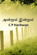 Anrum inrum by c P Hariharan in Tamil