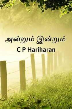 Anrum inrum by c P Hariharan in Tamil