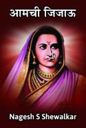 Aamchi jijau by Nagesh S Shewalkar in Marathi