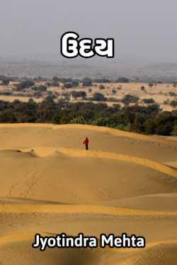 Uday - 1 by Jyotindra Mehta in Gujarati