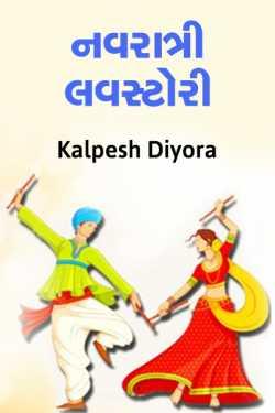 navratri love story by kalpesh diyora in Gujarati