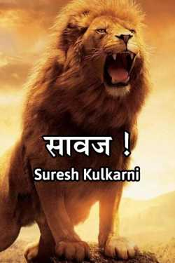 Savaj by suresh kulkarni in Marathi