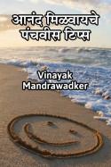 आनंद मिळवायचे पंचवीस टिप्स मराठीत vinayak mandrawadker