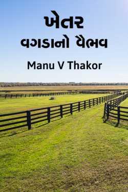 Khetar - Vagda no vaibhav by Manu v thakor in Gujarati